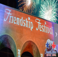 Fort Erie Friendship Festival - July 13 -16, 2017